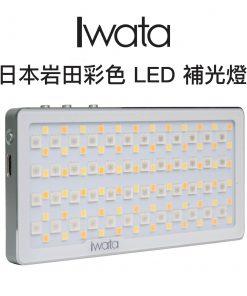 iwata-gl03